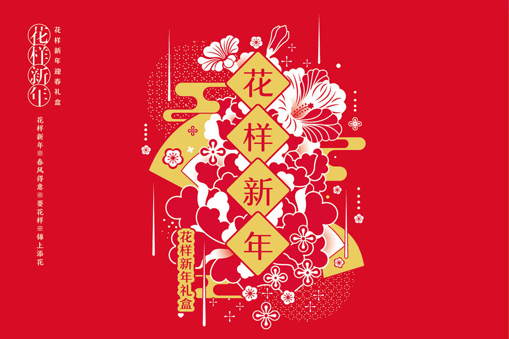 Chinese new year art illustration